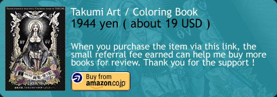 Takumi Art / Coloring Book Amazon Buy Link