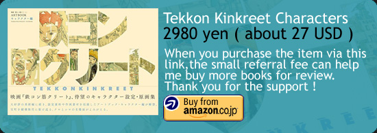 Tekkon Kinkreet Characters Art Book Amazon Japan Buy Link