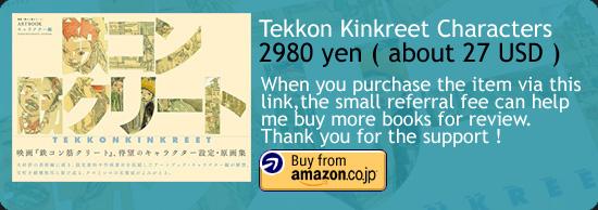 Tekkon Kinkreet Characters Art Book Amazon Japan Buy Link