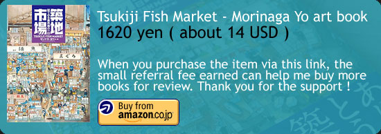 Tsukiji Fish Market - Morinaga Yo Illustration Book Amazon Japan Buy Link