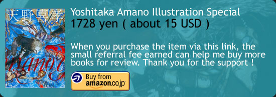 Yoshitaka Amano Illustration Magazine Art Book Amazon Japan Buy Link