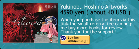 Yukinobu Hoshino Artworks Book Amazon Japan Buy Link