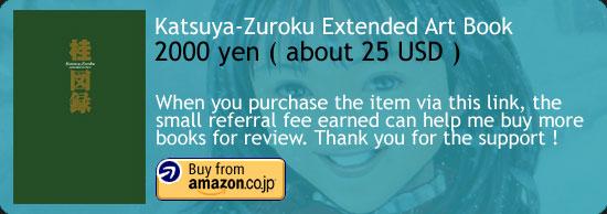 Zuroku Extended - Masakazu Katsura Art Book Amazon Japan Buy Link