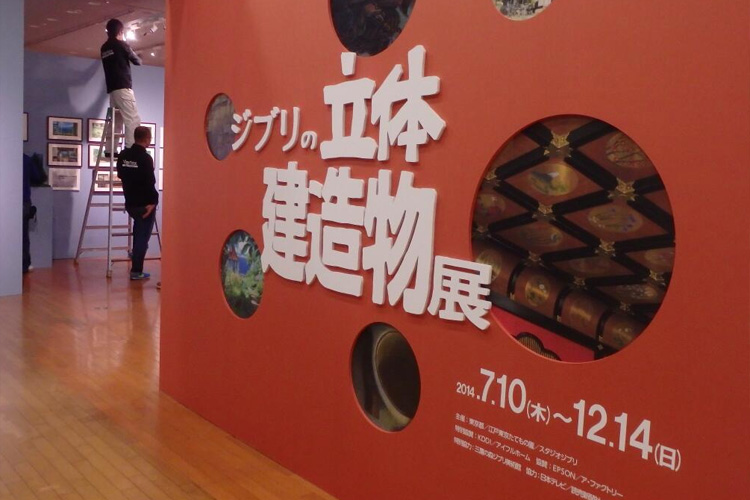 Studio Ghibli Structures Exhibition 2014