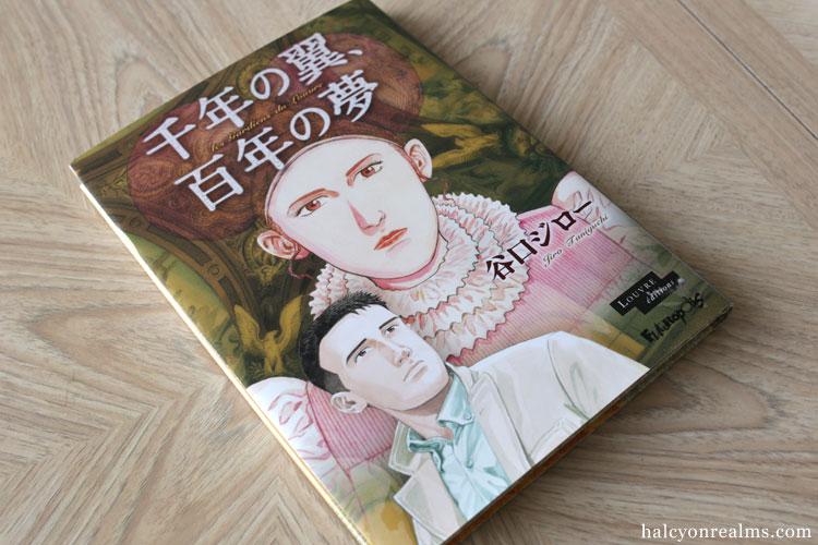 Guardians of the Louvre - Jiro Taniguchi Manga Review