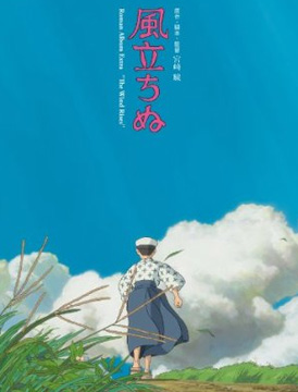 Kaze Tachinu (The Wind Rises) Roman Album