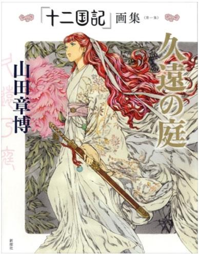 The 12 Kingdoms Art Works Vol 1 - Yamada Akihiro