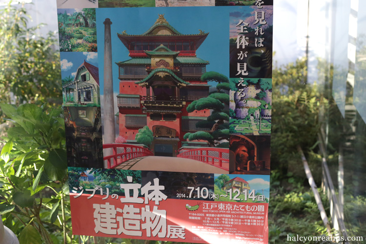 Visiting The Studio Ghibli Structures Exhibition