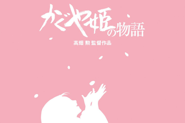 Princess Kaguya blu-ray and documentary details