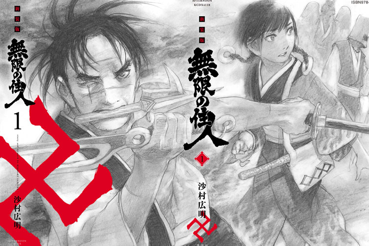 Blade Of The Immortal - New Edition Manga Covers