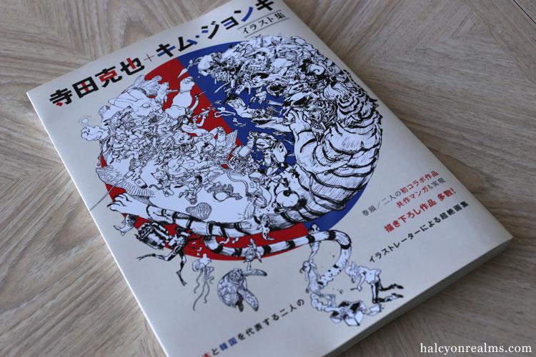 Katsuya Terada + Kim JungGi Illustrations Art Book Review