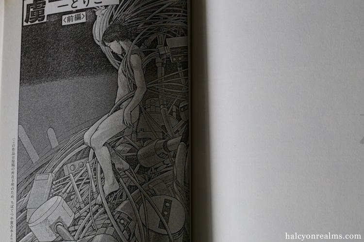 Yume No Kaseki - Kon Satoshi Manga