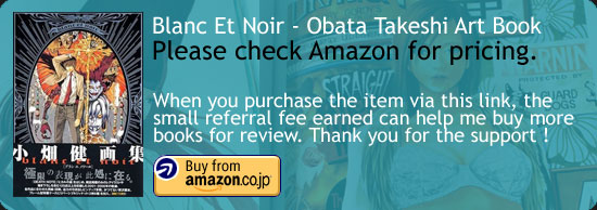 Blanc Et Noir - Obata Takeshi Art Book Amazon Japan Buy Link