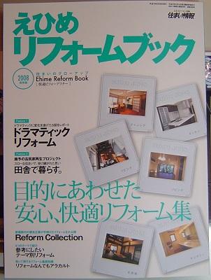 """鬼北の家リフォーム後の表紙掲載の画像""""renova-kihoku1-published1"""""""