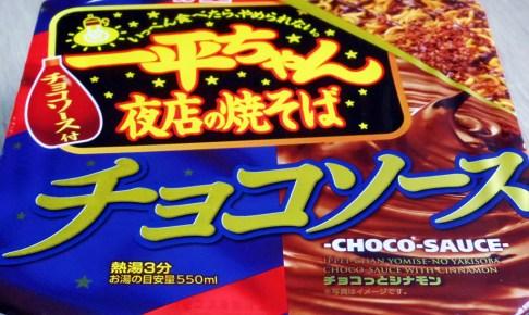choco-yakisoba