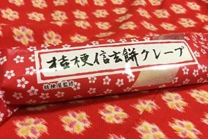 shingen-mochi1