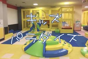kids-paradise