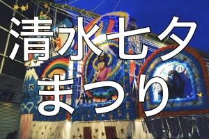 shimizu-tanabata-festival1