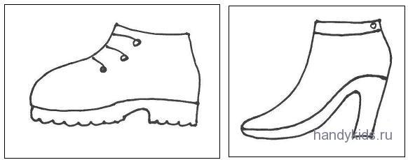 Раскраска Ботинки