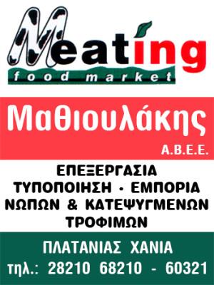 2.-MATHIOYLAKHS-KREATA2-e1459925895915