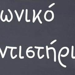 koinoniko-frontistirio