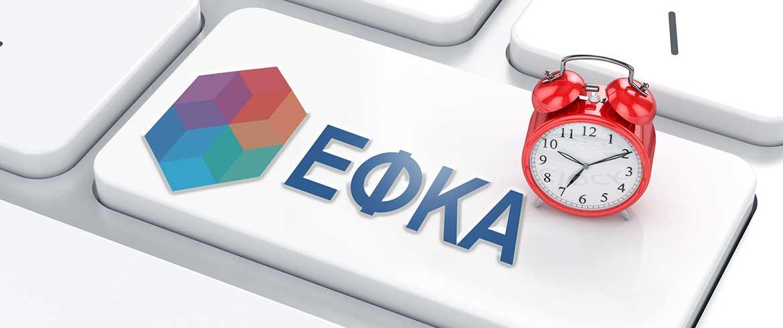 Παράταση έως τις 17 Μαρτίου η πληρωμή εισφορών στον ΕΦΚΑ