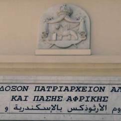 patriarxeio-alexandreias