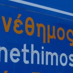 PANETHIMOSS
