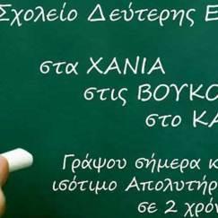 SXOLEIO-DEYTERHS-EYKAIRIAS2