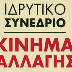 KINHMA-ALLAGHS