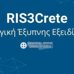 RIS3CRETE