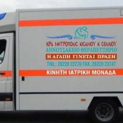 KINHTH-IATRIKH-MONADA