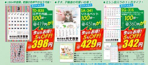 カレンダー人気No3-500x219