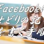 Facebookにせどり記事を書いてメルマガ読者を増やす方法