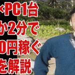 【ネットせどり】在宅×PC1台で2分で1,000円稼いだ方法