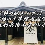 京都の観光スポット紹介×宇治の平等院鳳凰堂と辻利兵衛本店のレポ
