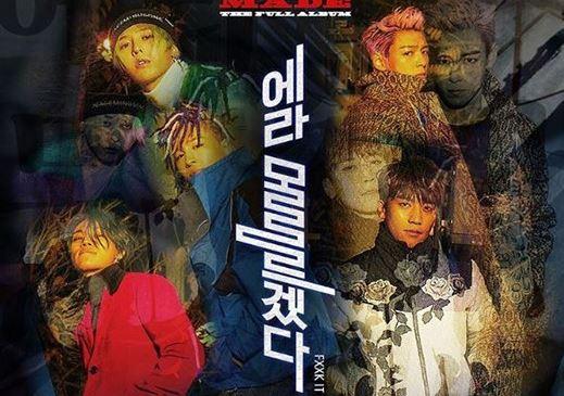 BIGBANG新曲「FXXK IT」MV&歌詞日本語訳(ひらがなルビあり)