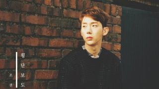 2AM チョ・グォンが新曲「横断歩道」を発表。MVにはEXO スホが出演
