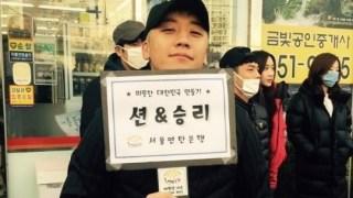 BIGBANGスンリ、クリスマス慈善パーティーを主催、分かち合い活動を展開