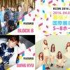 「KCON 2016 Japan × M COUNTDOWN」第2次ラインナップ決定