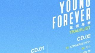 防弾少年団、『花様年華Young Forever』のトラックリスト公開