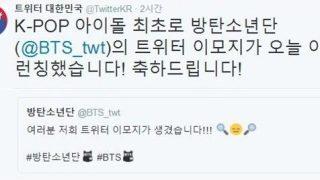 韓国アーティスト初!防弾少年団のTwitter絵文字が登場!#BTS