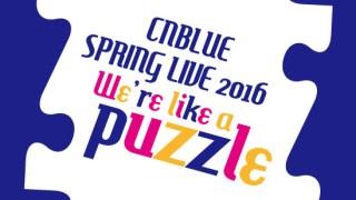 CNBLUE、10thシングル「Puzzle」発売、2016年アリーナツアー開催決定