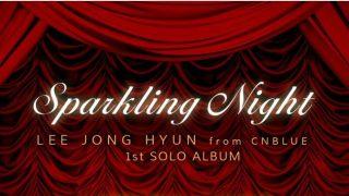 CNBLUE イ・ジョンヒョン、7/27に待望の初ソロアルバムをリリース