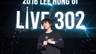 イ・ホンギ、「LIVE 302」ソウル公演にパク・シネもサプライズ登場