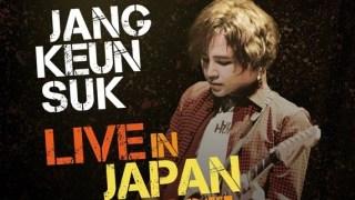 チャン・グンソク単独公演「LIVE IN SEOUL」日本での追加公演が決定