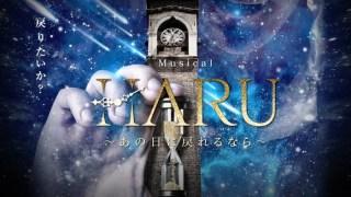 韓国ミュージカル『HARU』明治座にて世界初上演!豪華キャスト競演