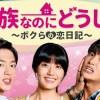 2015年最高のラブコメディ「家族なのにどうして~ボクらの恋日記~」第1回が特別公開