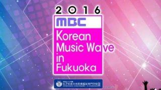 熊本地震復興支援がテーマ、K-POP夏フェス「MBC Korean Music Wave」7月福岡にて開催