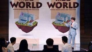 韓国MBCが9/5世界初の放送テーマパーク「MBC WORLD」をオープン